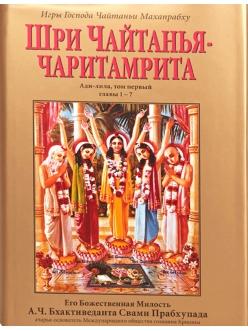 Чайтанья Чаритамрита Ади-лила 1