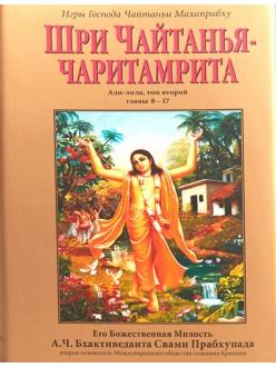 Чайтанья Чаритамрита Ади-лила 2