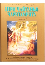 Чайтанья Чаритамрита Мадхья-лила 1