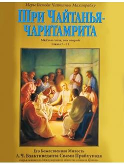 Чайтанья Чаритамрита Мадхья-лила 2