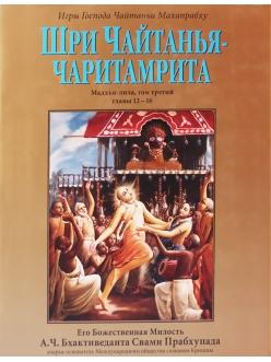 Чайтанья Чаритамрита Мадхья-лила 3