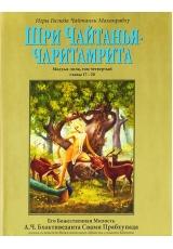 Чайтанья Чаритамрита Мадхья-лила 4