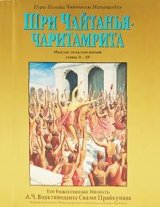 Чайтанья Чаритамрита Мадхья-лила 5