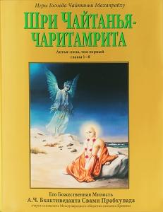 Чайтанья Чаритамрита Антья-лила 1