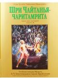 Чайтанья Чаритамрита Антья-лила 2