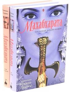 Махабхарата. Комплект книг.