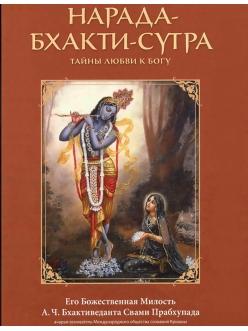 Нарада-бхакти-сутра