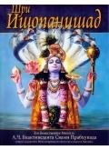 Шри Ишопанишад