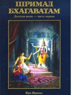 Шримад Бхагаватам часть 10.1