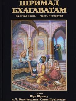Шримад Бхагаватам часть 10.4
