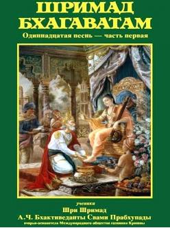 Шримад Бхагаватам часть 11.1