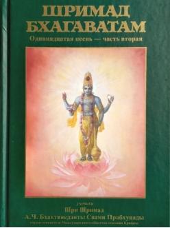 Шримад Бхагаватам часть 11.2