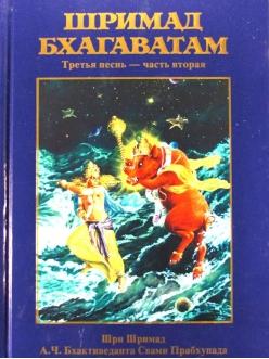 Шримад Бхагаватам часть 3.2