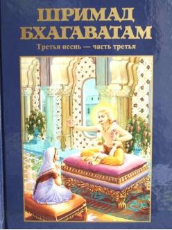 Шримад Бхагаватам часть 3.3