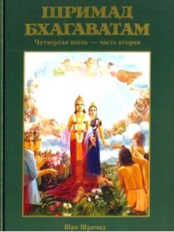 Шримад Бхагаватам часть 4.2