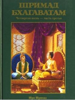 Шримад Бхагаватам часть 4.3