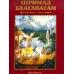 Шримад Бхагаватам часть 6.1