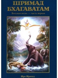 Шримад Бхагаватам часть 8.1
