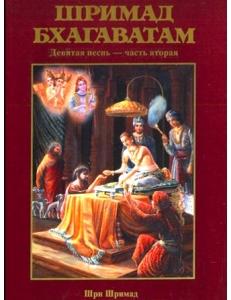 Шримад Бхагаватам 9.2