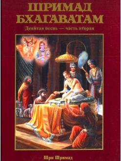 Шримад Бхагаватам часть 9.2
